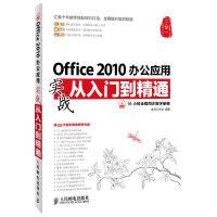 Office 2010办公应用实战从入门到精通(全彩印刷,图书、DVD、手机三合一立体化学习方式,直面实战知识应用)
