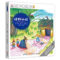 悦阅鸟拼音读物国际版:绿野仙踪 一二年级注音读物(6-8岁)