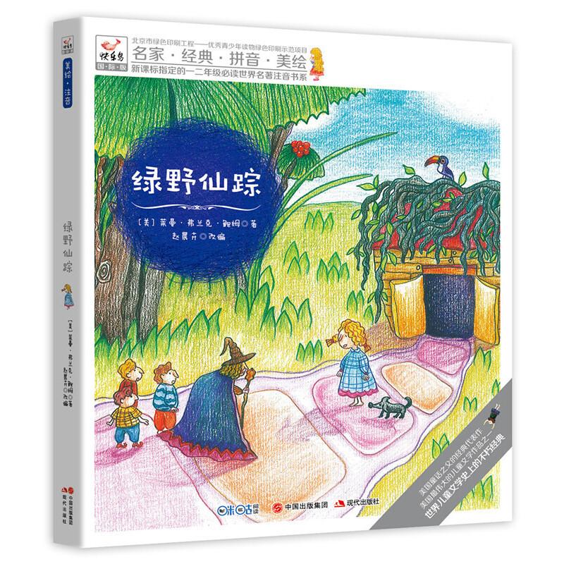 """悦阅鸟拼音读物国际版:绿野仙踪 一二年级注音读物(6-8岁) 我社""""快乐鸟""""系统图书,正式更改系列名为""""悦阅鸟"""",品质不变,两个版本随机发货!紧贴新课标,一二年级孩子轻松读名著!"""