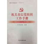 机关基层党组织工作手册(根据党的十九大精神修订)