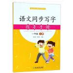 语文同步写字指导手册(一年级 上册)