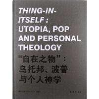 自在之物:乌托邦、波普与个人神学