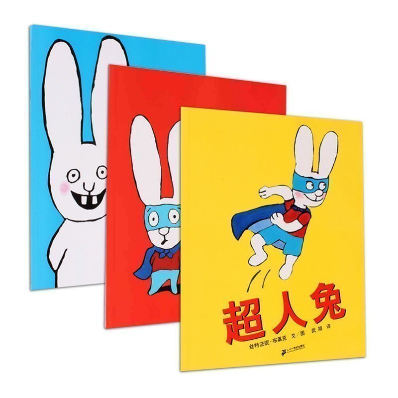 正版 超人兔/蒲蒲兰绘本馆+我不要去幼儿园+臭巴巴 儿童绘本 图书 3-6岁 兔子的心愿 儿童图书绘