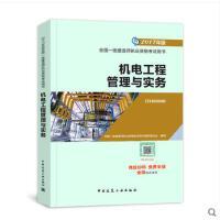 正版2017年一级建造师考试教材机电 一级建造师2017 书 机电工程管理与实务教材