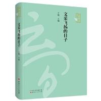 5折特惠 文采飞扬的日子 2017云间笔会