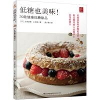 低糖也美味!39款健康低糖甜品 蛋糕烘焙制作书籍菜谱食谱 低糖甜品制作烘焙书入门 低卡路里低热量蛋糕甜点 烤箱美食甜品