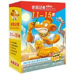【赠同款笔记本】老鼠记者全球版盒装第3辑11-15册共5本 6-7-8-9-12岁小学生一二三四年级课外阅读图书籍儿童