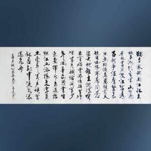 嵩山书画院理事   齐高远   沁园春长沙   /209