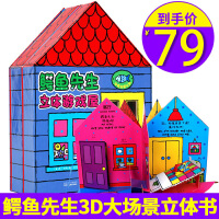 LZ鳄鱼先生立体游戏屋玩具书房子 乐乐趣3-6岁儿童3D立体书幼儿园宝宝启蒙认知早教绘本读物撕不烂1岁2岁婴儿亲子益智