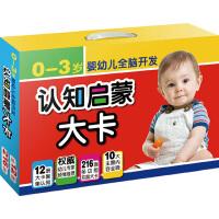 0~3岁婴幼儿全脑开发认知启蒙大卡
