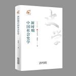 改革开放40年研究丛书-新时期中国社会史学