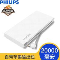 飞利浦20000毫安移动电源/充电宝 超薄小巧聚合物 自带苹果认证线 DLP1201V白色 iPhone8/8P/iP