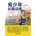 青少年长跑训练(第3版) 【美】拉里・格林(Larry Greene)、鲁斯・佩特(Russ Pa 978711543