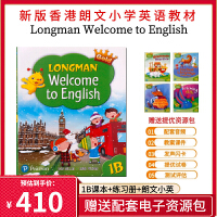 新版香港朗文英语教材Longman Welcome to English Gold 1B课本+四本练习册