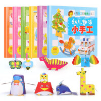 儿童剪纸书diy制作材料创意手工幼儿园宝宝男女3-6岁折纸益智玩具