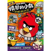 童趣 正版 愤怒的小鸟全能游戏王 漫画书 僵尸版 手工面具 85枚贴纸 附赠双面巨幅海报