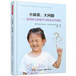 万千教育学前・小脑袋,大问题:促进幼儿深度学习的高水平提问