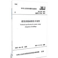 JGJ 297-2013 建筑消能减震技术规程