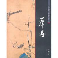 中国画大师经典系列丛书:华�� 陈连琦 9787514900804 中国书店出版社