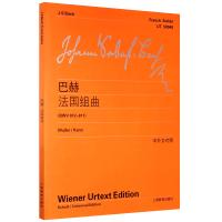 正版 巴赫法国组曲 BWV812-817 中外文对照 维也纳原始版 巴赫初学入门练习曲乐谱曲集教材书籍 钢琴曲谱自学教