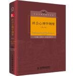 社会心理学纲要(第6版)