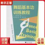 舞蹈基本功训练教程 韩磊 9787308127097 浙江大学出版社 新华书店 品质保障
