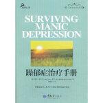 躁郁症治疗手册E. Fuller Torrey, Michael B. Knable9787562478041重庆大学
