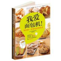 我爱面包机-我的第1本面包机烘焙书[日]主妇之友社;姜婧 译北京科学技术出版社