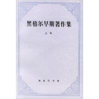 黑格尔早期著作集(上)