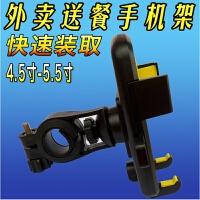 摩托车支架自行车手机架子旋转固定架外卖电瓶车手机导航支架配件SN6627