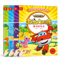 超级飞侠专注力训练・全4册 3-6岁学龄前儿童 超飞系列,又一力作!