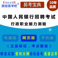 2020年中国人民银行招聘考试(行政职业能力测验)易考宝典在线题库/章节练习试卷/非教材