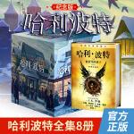 (全套8册)哈利波特全集1-8册全套中文版 加第八册 哈利波特与被诅咒的孩子中文版 哈利波特全套全集7册 全套 哈利波