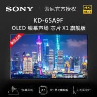 索尼(SONY)KD-65A9F 65英寸 OLED 4K HDR安卓8.0智能电视(黑色)