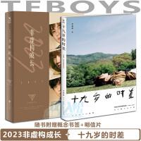 正版现货 2023非虚构成长+十九岁的时差(2本)王俊凯tfboys的新书图文写真集成长励志明星传记随笔励志小说书籍T