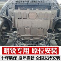 斯柯达明锐发动机下护板专用全新明锐发动机护板底盘护板原装