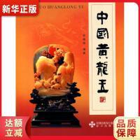 《中国黄龙玉》 官德镔著 9787807478997 海天出版社 新华书店 品质保障