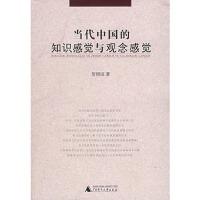 当代中国的知识感觉与观念感觉贺照田 广西师范大学出版社【正版现货】