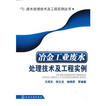 冶金工业废水处理技术及工程实例