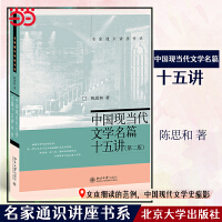 中国现当代文学名篇十五讲(第二版)
