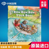 儿童英文原版绘本 Row Row Row Your Boat 划船歌 育儿早教书籍 廖采杏推荐书单 儿童歌谣 低幼英语启