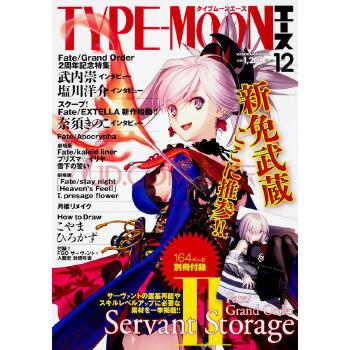 现货【深图日文】TYPE-MOONエースVOL.12 型月 第12期 TYPE-MOON (原著) KADOKAWA 进口书 正版