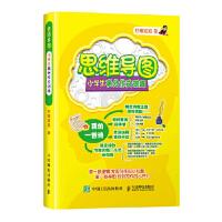 [二手旧书9成新]思维导图小学生高分作文训练柠檬姐姐9787115490605人民邮电出版社