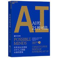 【新�A正版】AI的25�N可能 �s翰布�_克曼(JohnBrockman)湛�]文化出品 浙江人民出版社 9787213094