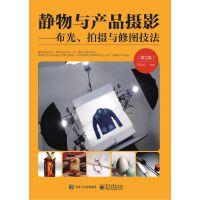 静物与产品摄影――布光、拍摄与修图技法(第2版)(全彩)