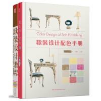 软装设计配色教程(软装设计配色手册+软装设计教程)