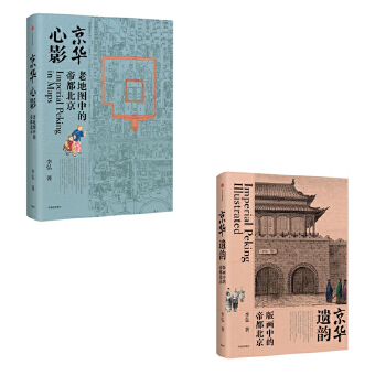京华心影+京华遗韵(帝都北京套装2册) 珍藏的帝都北京的老地图,像一张张时间切片,展现四五百年间中国的人文、风情和历史演变。来自西方的珍藏版画,讲述西方人孜孜不倦的东方猎奇故事,展现东方帝国和皇权的时代变迁。