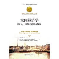 空间经济学――城市、区域与国际贸易)(诺贝尔经济学奖获得者丛书)