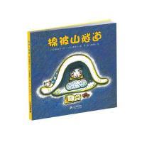*棉被山隧道幼儿园儿童早教辅情商启蒙认知绘本阅读睡前故事宝宝成长亲子阅读绘本图画书籍0-2-3-4-5-6岁