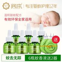 润本 蚊香液婴儿孕妇电蚊香器驱蚊液补充装家用插电式无味6瓶送2器